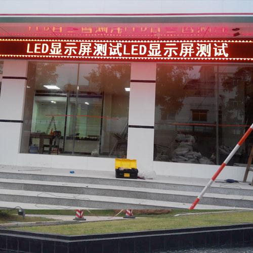 迈普光彩LED显示屏厂家提供LED屏免费安装服务