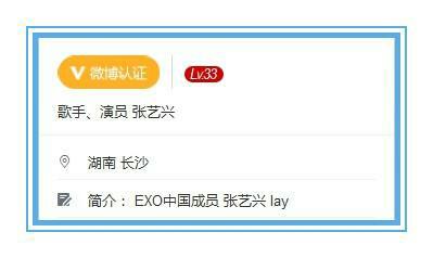 去EXO标签 张艺兴微博认证改为演员歌手引猜测