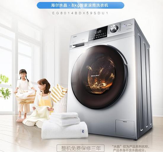 海尔8公斤滚筒洗衣机热销中