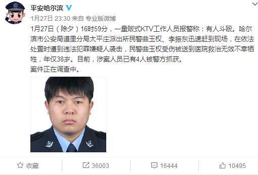 哈尔滨一民警除夕出警遇袭牺牲 哈尔滨警察遇袭