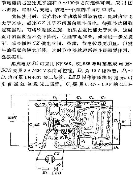 电熨斗节电器电路图