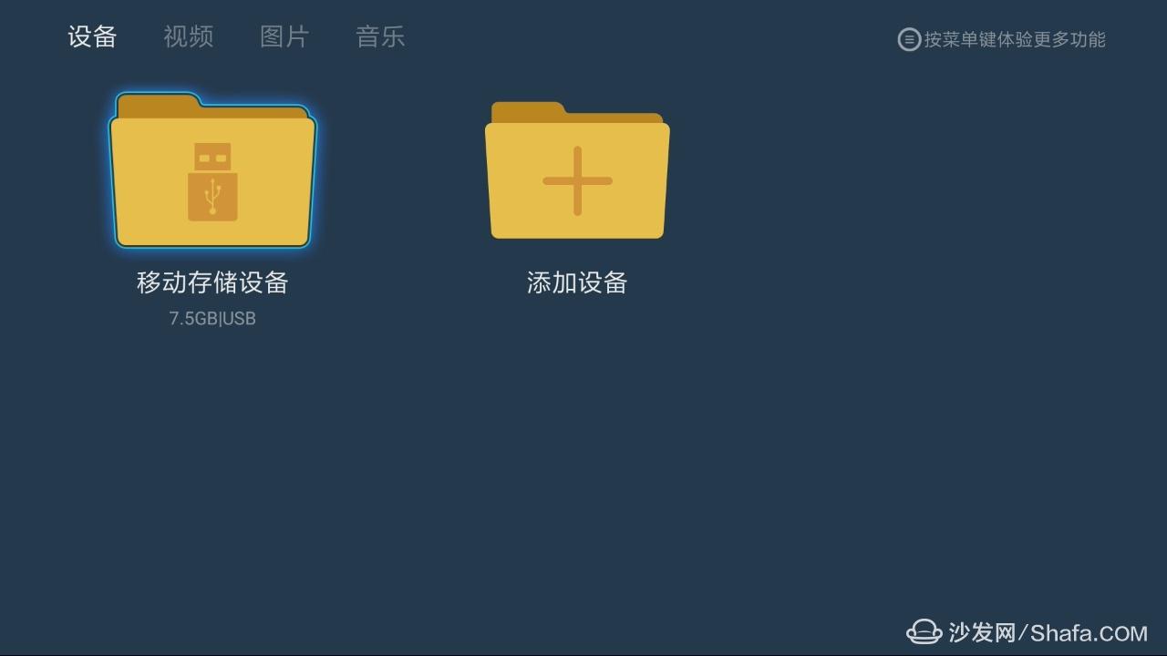 小米盒子4通过U盘安装沙发管家详细教程