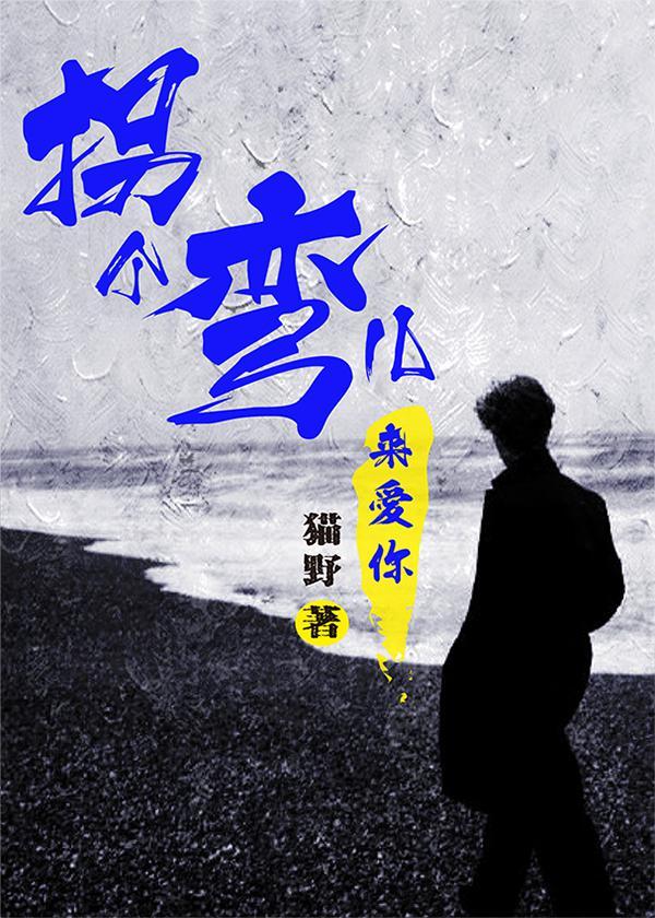 网易云阅读小说改编电影《拐个弯儿遇见你》上线