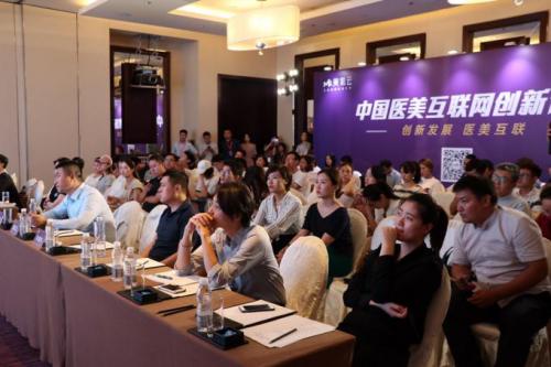"""闭幕!美氪云""""2018中国医美互联网创新论坛""""呈上一场干货盛宴"""