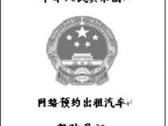 开网约车以后要考试,在京参加考试须有北京户口?