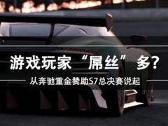 """游戏玩家""""屌丝多""""?从奔驰重金赞助S7总决赛说起"""