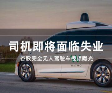 司机即将面临失业 谷歌完全无人驾驶车上路视频曝光