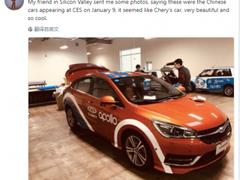 CES来中国汽车品牌参展 奇瑞将携手百度发布自动驾驶汽车
