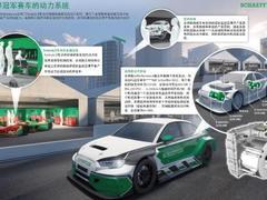 舍弗勒推出4ePerformance概念车 展示未来创新驱动